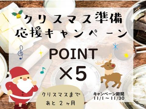 クリスマス準備応援キャンペーン!