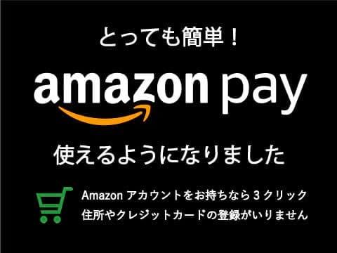Amazon Pay導入しました!