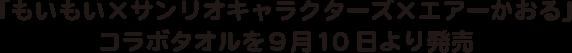 「もいもい×サンリオキャラクターズ×エアーかおる」コラボタオルを9月10日より発売