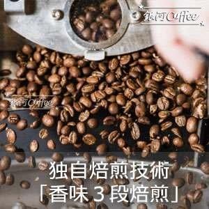 独自焙煎技術の香味3段焙煎