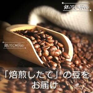 焙煎仕立てのコーヒー豆をお届け