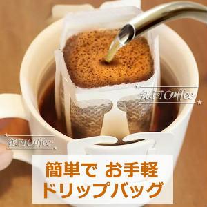 銀河コーヒー ドリップバッグ珈琲