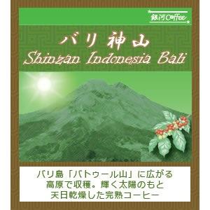 バリ神山(シンザン)デカフェのパッケージイメージ