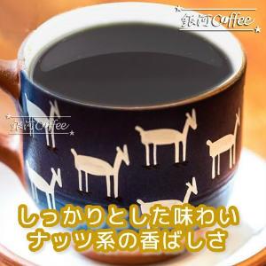 「マチュピチュ 天空」オーガニックコーヒーの味のイメージ