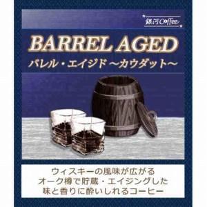 バレル・エイジドのパッケージイメージ