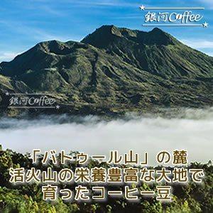 バトゥール山のイメージ