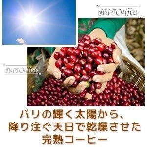 バトゥール山の太陽と天日で乾燥させた完熟のコーヒーチェリー