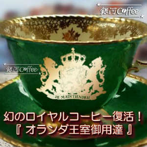 オランダ王室御用達の高級なコーヒーのイメージ