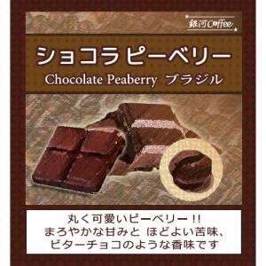 ショコラピーベリーのパッケージイメージ