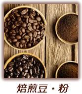 銀河コーヒーのコーヒー豆へ