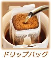銀河コーヒーのドリップバッグ珈琲へ