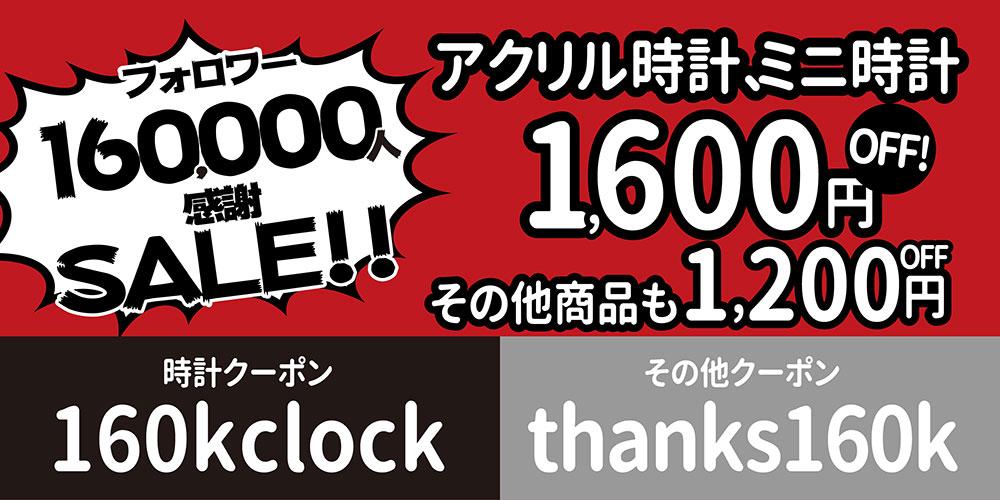 1200円Off クーポン