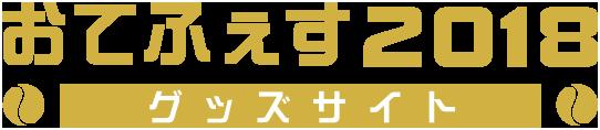 おてふぇす2018 グッズサイト