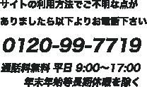 ご不明な点、お電話でのご注文をご希望の方は以下よりお電話下さい 0120-99-7719 通話料無料 平日 9:00〜17:00