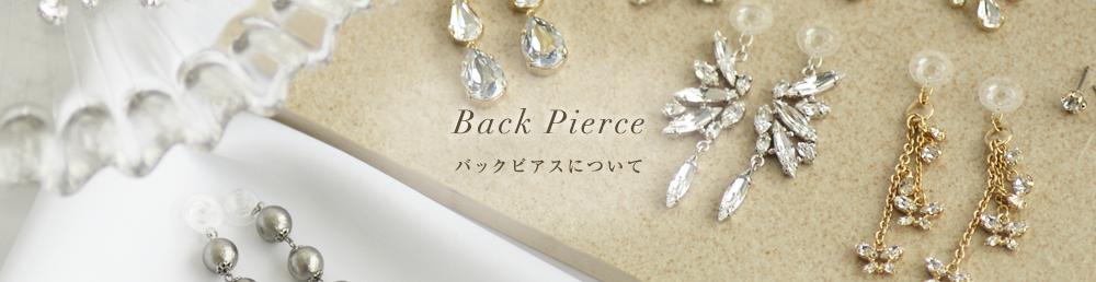 Back Pierce バックピアスについて