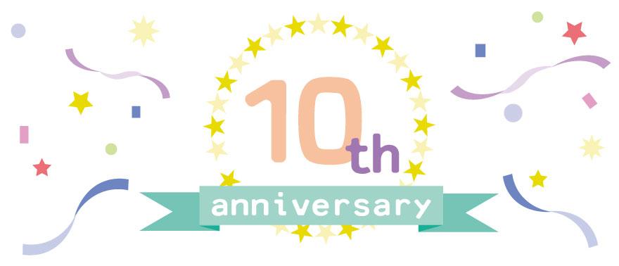 祝!10周年
