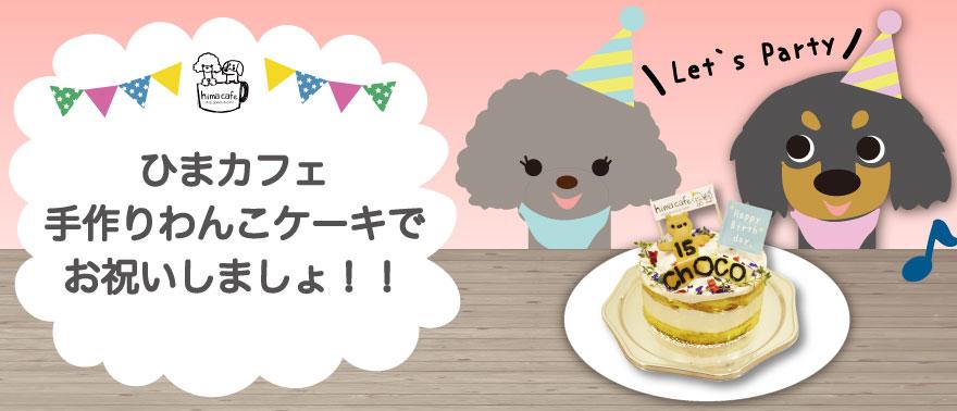 わんこのケーキ