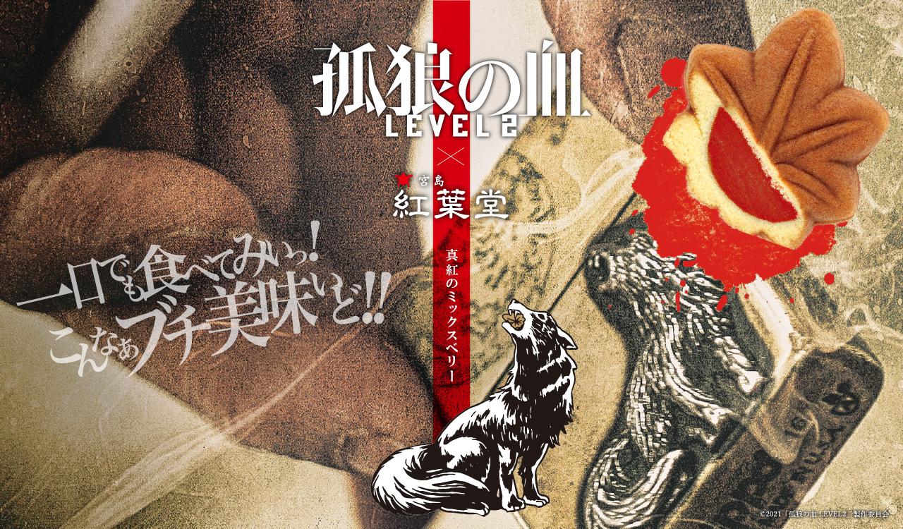 孤狼の血×紅葉堂コラボレーション限定発売「真紅のミックスベリー」