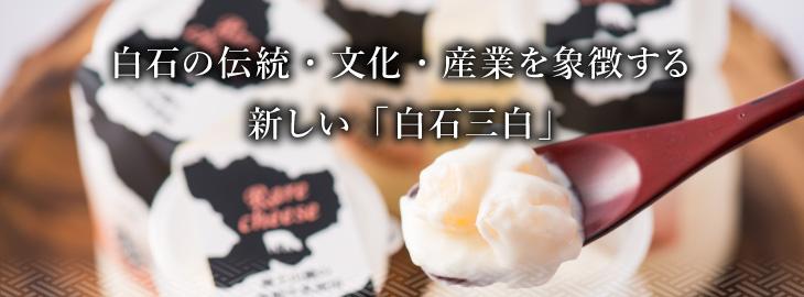 白石の伝統・文化・産業を象徴する 新しい「白石三白」