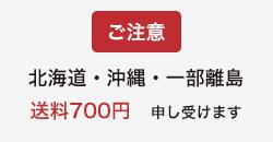 北海道・沖縄・一部離島 送料700円 申し受けます