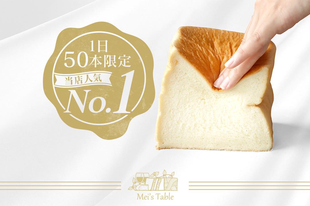 1日限定50本 当店人気No.1