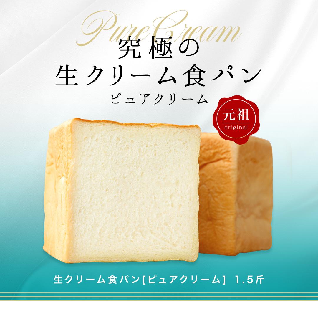 究極のピュアクリーム食パン