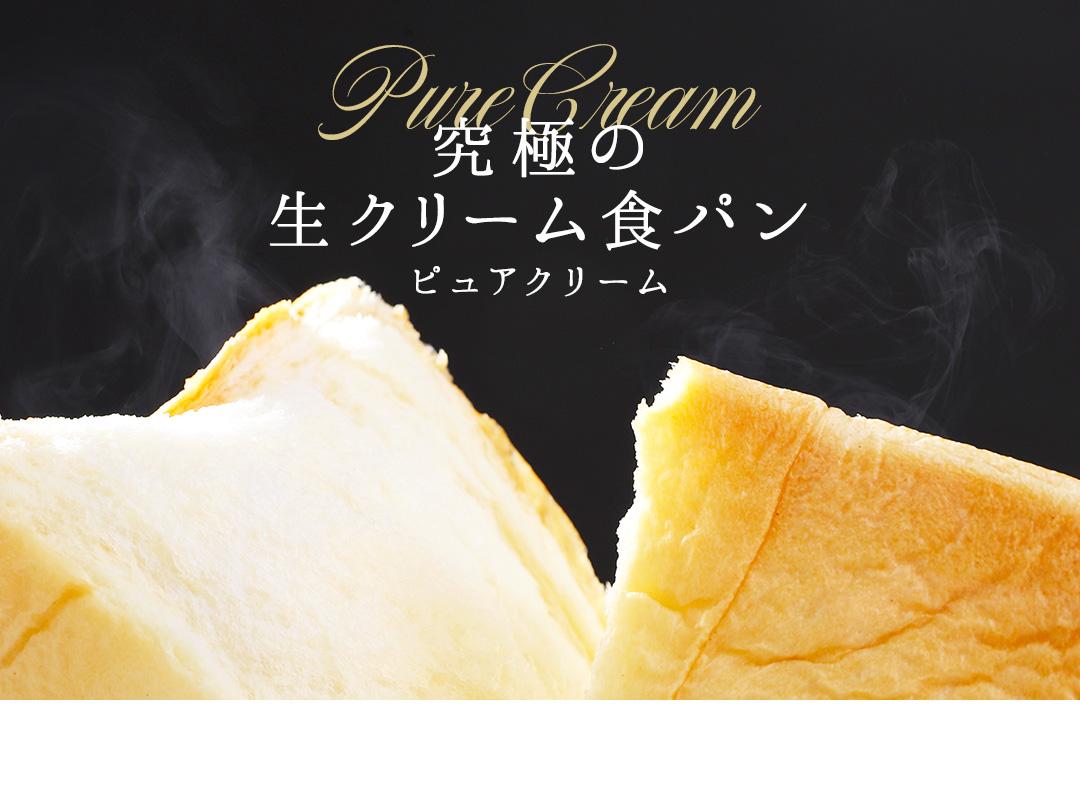究極の生クリーム食パン