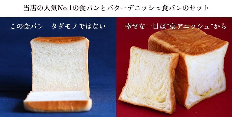 食パンとバターデニッシュ食パンのセット