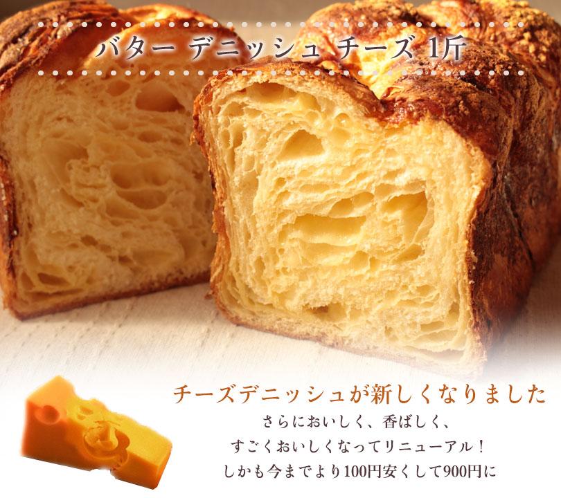 バターデニッシュチーズ1斤