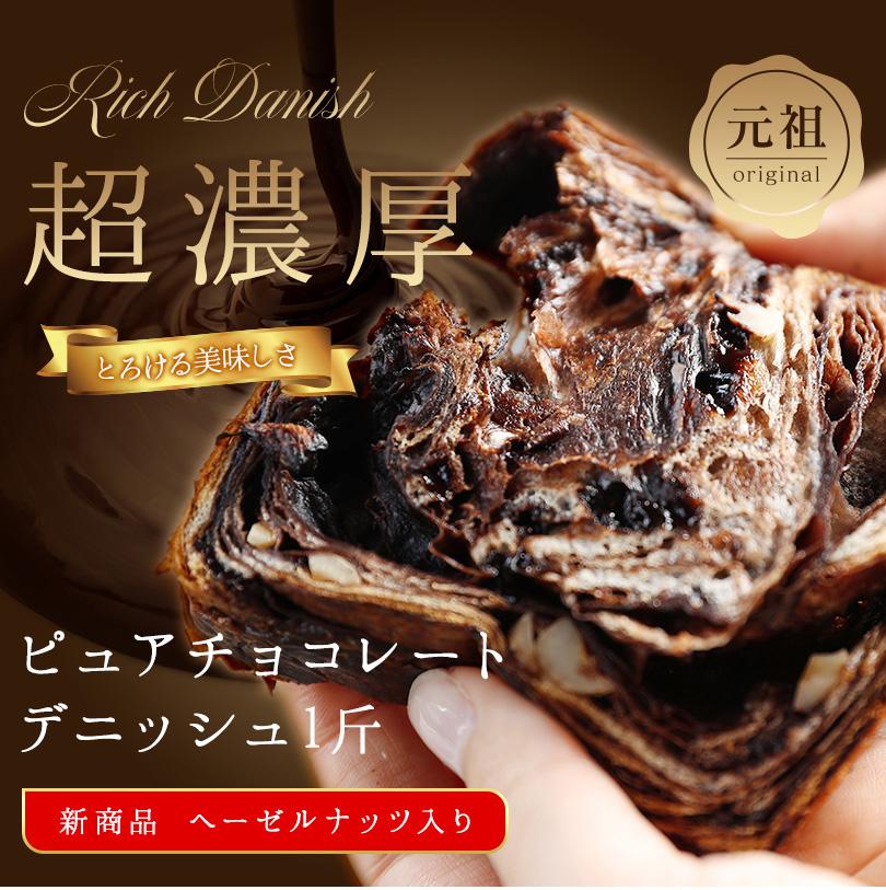 濃厚ピュアチョコレートデニッシュ