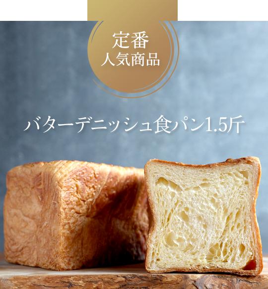 定番人気商品 バターデニッシュ食パン1.5斤
