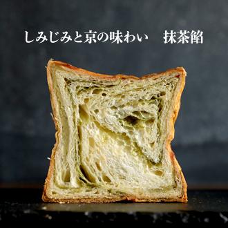 しみじみと京の味わい 抹茶餡