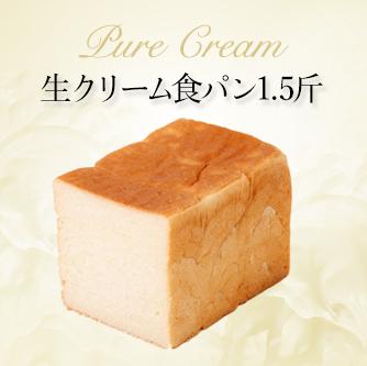 生クリーム食パン1.5斤