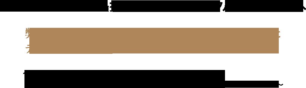 弊社の看板商品の1つ、40年前に京都で個人考案されたデニッシュ食パンの味わいを再現・進化させた最高傑作!〜イベントの景品、展示会のお土産に!人気の京都のお取り寄せ品のなかで、今、「メイズデニッシュ」が選ばれています!〜