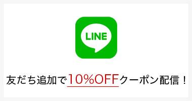 LINE 10%OFFクーポン