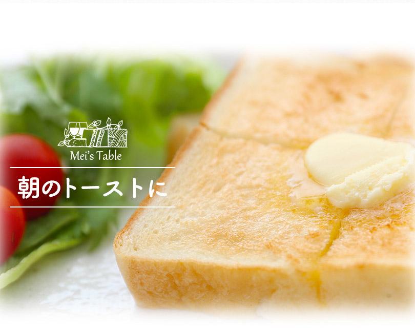 朝のトーストに