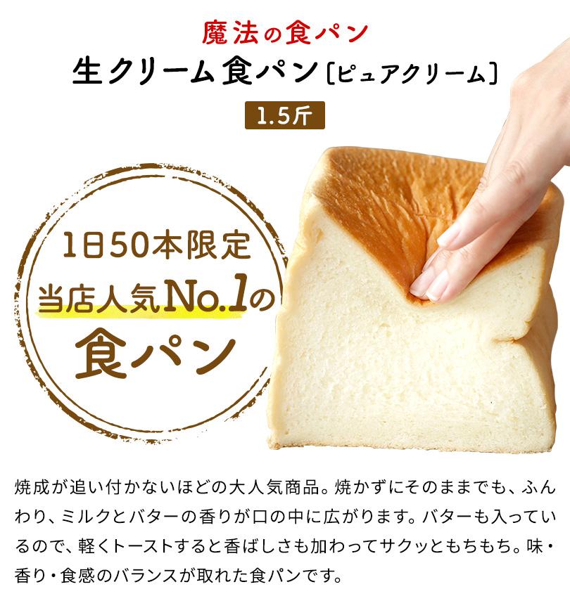 魔法の食パン 生クリーム食パン[ピュアクリーム]
