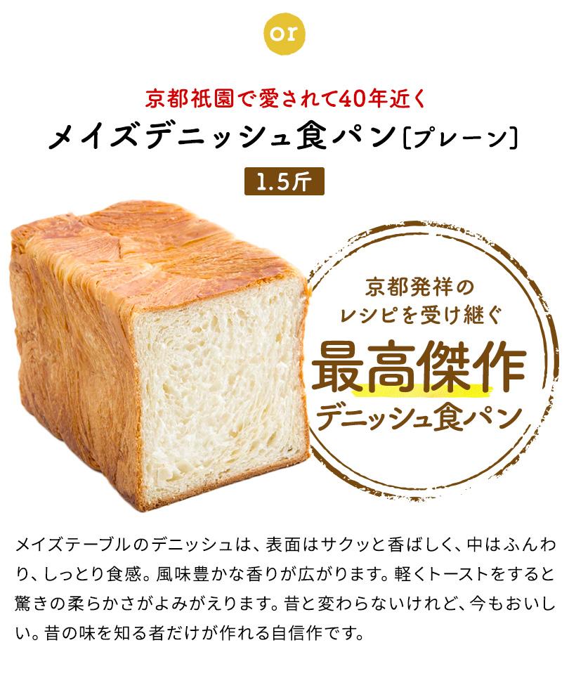 京都祇園で愛されて40年近く バターデニッシュ食パン[プレーン]