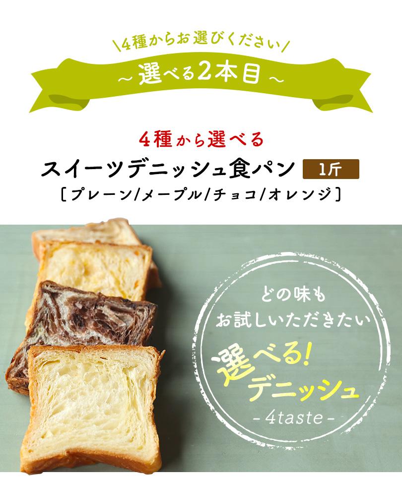 選べる2本目 4種類から選べる バターデニッシュ食パン
