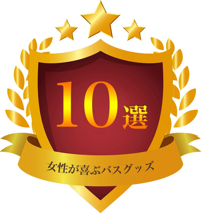 No.1ギフト10選
