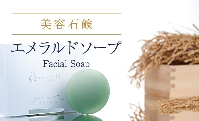 高品質洗顔石鹸 クリーミーで濃密な泡 adem.Uエメラルドソープ