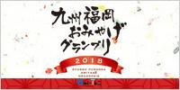 九州福岡おみやげグランプリ