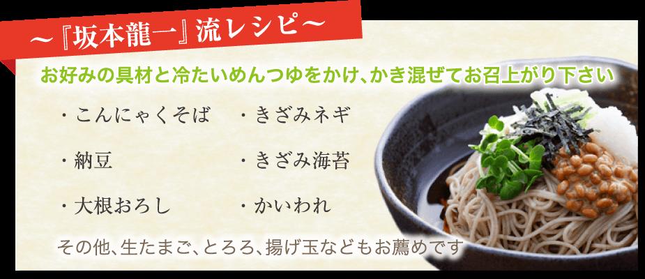 〜『坂本龍一』流レシピ〜