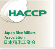 HACCP 日本精米工業会