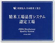 精米工場品質システム認定工場