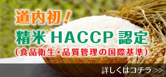 道内初!精米FACCP認定(食品衛生・品質管理の国際基準)