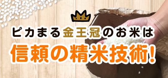 ピカまる金王冠のお米は信頼の精米技術!