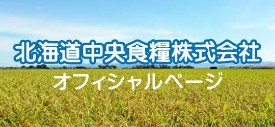 北海道中央食糧株式会社オフィシャルページ