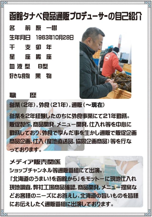 函館タナベ食品通販プロデューサーの自己紹介