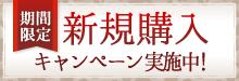 【期間限定】新規購入キャンペーン実施中!(8/31まで)